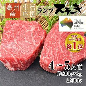 【生活応援 大特価】オーストラリア産 ランプステーキ 約600g (約200g×3P) オージー・ビーフ ギフト グルメ 訳あり(わけあり/訳アリ)ではございません!国産牛 黒毛和牛 好きにもどうぞ! 食