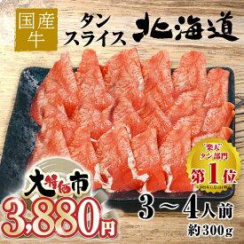 【生活応援 大特価】北海道産 国産牛 タンスライス 約3〜4人前 約300g お試し グルメ 訳あり(わけあり/訳アリ)ではございません!神戸牛 松坂牛 好きにもどうぞ! 食品 タン 緊急支援