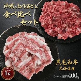 【生活応援 大特価】黒毛和牛 送料無料、北海道産 国産牛 切落とし 食べ比べセット 約3~4人前 約400g お試し グルメ 訳あり(わけあり/訳アリ)ではございません!神戸牛 松坂牛 好きにもどうぞ! お取り寄せ グルメ 食品 牛肉 肉
