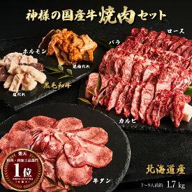 送料無料 北海道産 贅沢焼き肉 バーベキュー、黒毛和牛 プレミアムミックスホルモン入り 約7~9人前 約1.7kg お試し 食品 グルメ 訳あり(わけあり/訳アリ)ではございません!神戸牛 松坂牛 好きにもどうぞ! お取り寄せ グルメ 食品