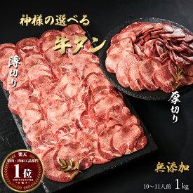 選べる 牛タン ワールドセレクト 約10〜11人前 約1kg 焼くだけ簡単 お試し 食品 グルメ 訳あり(わけあり/訳アリ)ではございません!神戸牛 松坂牛 好きにもどうぞ!