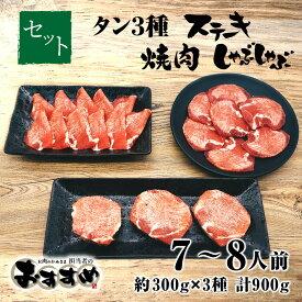 牛タン3種 ステーキ 焼き肉 タンしゃぶ 食べ比べセット 約7〜8人前 約300g×3パック 計約900g US産 豪州産 冷凍 担当者おすすめ