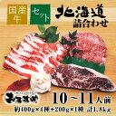北海道産 牛肉 詰め合わせセット 約10〜11人前 ステーキ 約400g+焼き肉 約400g+スライス 約400g+切り落とし 約400g+ホ…
