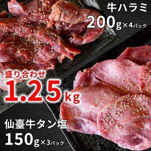 1.25kg 牛ハラミ 小分け 焼肉 花咲 ハラミ 牛タン ハラミ ギフト はらみ 味付き 仙台 牛タン 厚切り メガ 焼肉セット メガ盛り 内祝い 牛タン 焼肉用 小分け お取り寄せグルメ お肉 ギフト 誕生