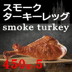 超特大2kg超え スモークターキーレッグ5本約450グラムの特大サイズの漫画肉 チキンよりも大きくコクがあり食べ応え抜群 アメリカ産のバラエティーサイズ バーベキューやキャンプ、誕生日会やパーティーにも!