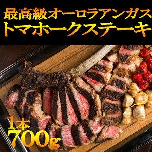 骨付き塊肉ステーキ 高級オーロラアンガス骨付きトマホークステーキ 700gオーバーテレビで話題になった厚さ3cmの高級ステーキ 熟成純正アンガス 焼肉 バーベキュー豪快な肉 BBQ
