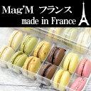フランス産 マカロン アソート MACARON【全6種24個】made in France 可愛い デザート Mag'M FRANCE プレゼント ご褒…