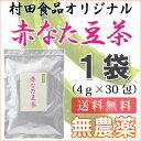 村田食品の赤なたまめ茶1袋(4g×30包)なたまめ茶/国産/無農薬/赤なた豆茶/送料無料/ナタマメ茶/なた豆茶/国産/富士の…