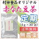 ■定期購入■ 村田食品の赤なたまめ茶1袋(4g×30包)国産 無農薬 送料無料
