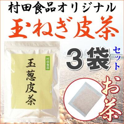 たまねぎ皮茶3袋セットの商品画像