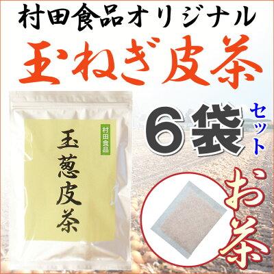 村田食品の玉ねぎ皮茶6袋画像
