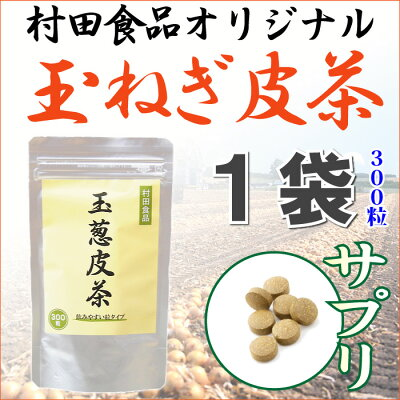 村田食品のたまねぎ皮茶サプリメント