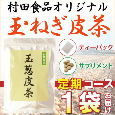 村田食品の玉葱皮茶1袋(30包)「毎月お届け」定期購入