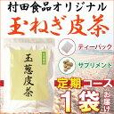 ■定期購入■ 村田食品の玉ねぎ皮茶1袋(ティーパック)(サプリメント)からご選択目安:お一人様1袋で約1ヶ月分
