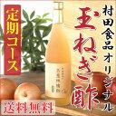 ■定期購入■ 村田食品の玉葱林檎酢2本セット目安:お一人様1本で約15日〜20日分