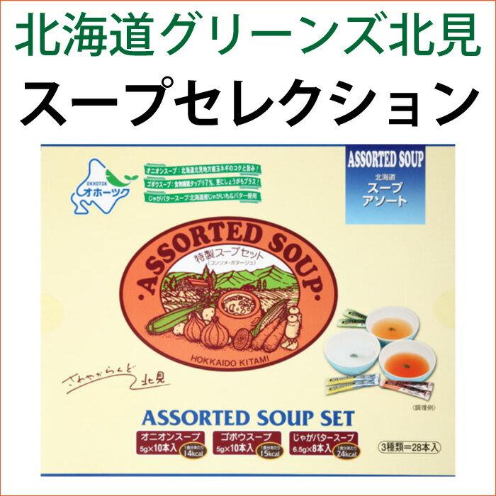北海道スープ3種のセット28食入り【2箱1セットでメール便送料無料】(※オニオン10食・ごぼう10食・じゃがバター8食入り)