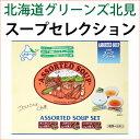 北海道スープ3種のセット28食入り(オニオン10食・ごぼう10食・じゃがバター8食)※メール便の場合2箱計算(2箱購入でメール便送料無料)