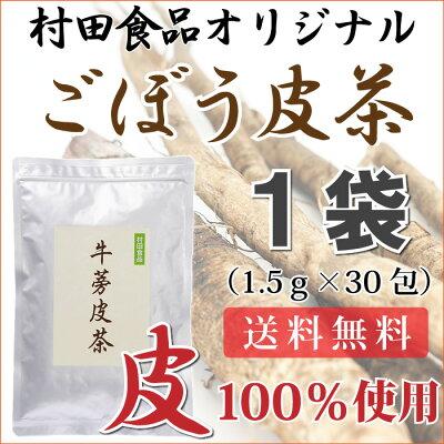 【ごぼう茶】は村田食品ごぼう皮茶