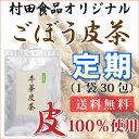 ■定期購入■ 村田食品のごぼう皮茶 1袋(1.5g×30包)目安:お一人様1袋で約1ヶ月分