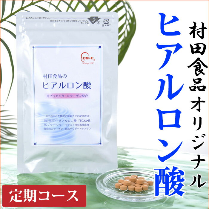 ■定期購入■ 村田食品のヒアルロン酸1袋(300mg×120粒入り)ecme