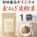 村田食品の玉ねぎ皮 粉末1袋100gパウダータイプ/玉ねぎの皮/粉末/100%/ケルセチン/たまねぎ/玉ねぎ茶/玉ねぎ皮茶/玉ね…