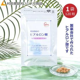 村田食品のヒアルロン酸1袋(300mg×120粒入り)プラセンタ コラーゲン 配合最高級品質のECMEヒアルロン酸