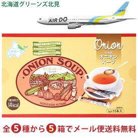 オニオンスープ北海道航空AIRDOでお馴染みの北海道グリーンズ北見の健康スープシリーズ北海道オニオンスープ(5g×15食)【全5種から5箱でメール便送料無料】