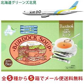 ごぼうスープ北海道航空AIRDOでお馴染みの北海道グリーンズ北見の健康スープシリーズ北海道ゴボウスープ(5g×15食)【全5種から5箱でメール便送料無料】