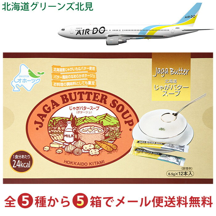 じゃがバタースープ北海道航空AIRDOでお馴染みの北海道グリーンズ北見の健康スープシリーズ北海道じゃがバタースープ(5g×12食)【全5種から5箱でメール便送料無料】