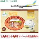じゃがバタースープ 1箱(6.5g×12食入り)※全5種から5箱でメール便送料無料