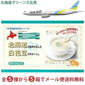 白花豆ポタージュ 1箱(18.5g×4食入り)※全5種から5箱でメール便送料無料