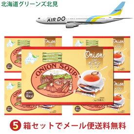 オニオンスープ 15食入り【5箱セット】北海道グリーンズ北見メール便で全国送料無料