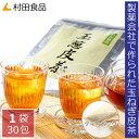 玉ねぎ皮茶(お茶タイプ1袋30包入り)村田食品の玉葱皮茶ティーパックタイプ1袋30包ケルセチン/玉ねぎ皮茶/たまねぎ茶…