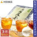 玉ねぎ皮茶(お茶タイプ3袋セット)村田食品の玉葱皮茶ティーパック3袋セット ケルセチン/ケルセチン配糖体/たまねぎ…