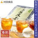 玉ねぎ皮茶(お茶タイプ6袋セット)村田食品の玉葱皮茶ティーパックタイプ6袋セットケルセチン/ケルセチン配糖体/たま…