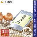 玉ねぎ皮茶(サプリ3袋セット)村田食品の玉葱皮茶サプリメント3袋セット ケルセチン/たまねぎ皮茶/たまねぎ茶/玉ねぎ…