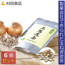 玉ねぎ皮茶(サプリ6袋セット)村田食品の玉葱皮茶サプリメント6袋セット ケルセチン/たまねぎ皮茶/たまねぎ茶/玉ねぎ…