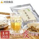 ごぼう茶よりごぼう皮茶村田食品のごぼう皮茶1袋(1.5g×30包)ごぼうの皮100%のごぼう茶ゴボウ茶/国産/送料無料/テ…