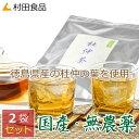 とちゅう茶(2袋セット)村田食品の杜仲茶2袋セット(1袋:3g×30包)国産で無農薬のとちゅう茶メール便で送料無料杜仲…