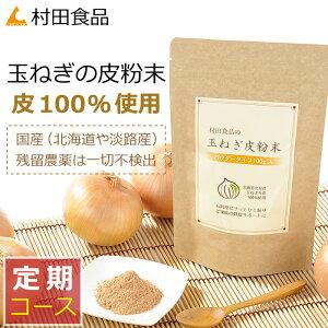 ■定期購入■ 村田食品の玉ねぎ皮粉末1袋(パウダー100g)