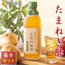 村田食品の玉葱林檎酢 6本セット(1本500ml)たまねぎ りんご酢酢玉ねぎ 酢たまねぎ たまねぎ酢 たまねぎす りんご酢 …