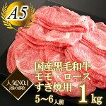 特撰A5国産黒毛和牛モモ・ロースすき焼・しゃぶしゃぶ用1Kg