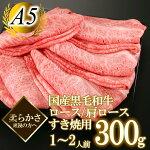 特撰A5国産黒毛和牛モモ・ロースすき焼・しゃぶしゃぶ用1〜2人前(300g)
