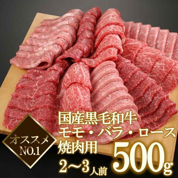 和牛 焼肉盛合せ(モモ・バラ・ロース) 2〜3人前(500g) 京都 銀閣寺大西 和牛 専門店 焼肉 肉 老舗 内祝い ギフト 焼き肉 やきにく 贈り物 贈答