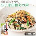 オニザキのひじき白和えの素 水戻し不要!豆腐に混ぜるだけ おにざき オニザキ ごま ゴマ 胡麻 ひじき 国産 白和え 簡…
