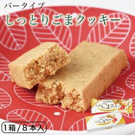 オニザキのしっとりごまクッキー 風味豊かなバータイプクッキー ゴマ 胡麻 ごま 鬼崎 つきごま いりごま お菓子 甘味 おやつ オニザキ おにざき