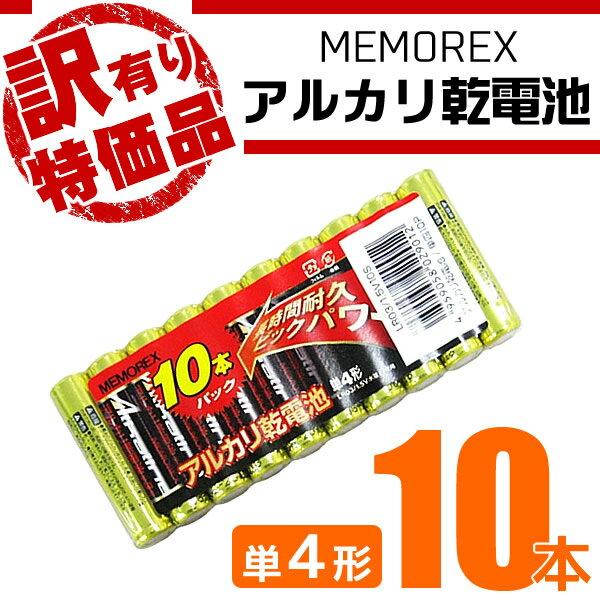 アルカリ乾電池 単四形/単4形 10本セット MEMOREX メモレックス LR03/1.5V10S 訳あり在庫処分セール品 ゲーム機 ラジコン リモコン ドローン ワイヤレスマウス[メール便]