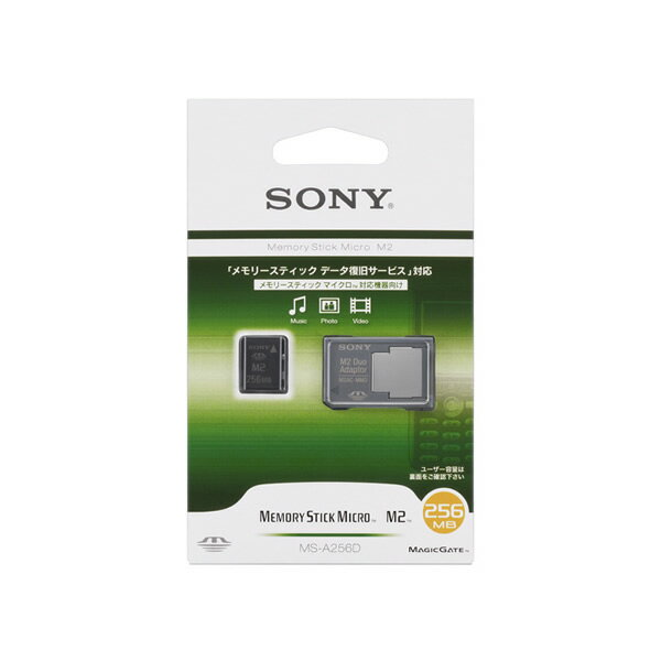 SONY ソニー メモリースティック マイクロ M2 256MB MS-A256D データ復旧サービス対応 超小型IC記録メディア 日本製 スロット ゲーム PSP メモリ セーブ [メール便]