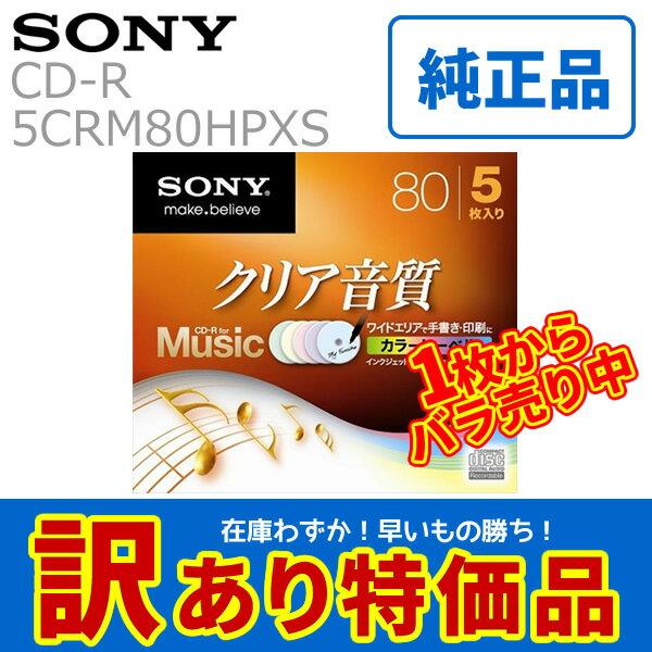 【訳あり特価】SONY ソニー 純正 20CRM80HPXS 5CRM80HPXS CD-R オーディオ 油性 水性ペンで書ける インクジェットプリンター対応 パステルカラーレーベル 5mmケースタイプ 最安 激安 早いもの勝ち [メール便]