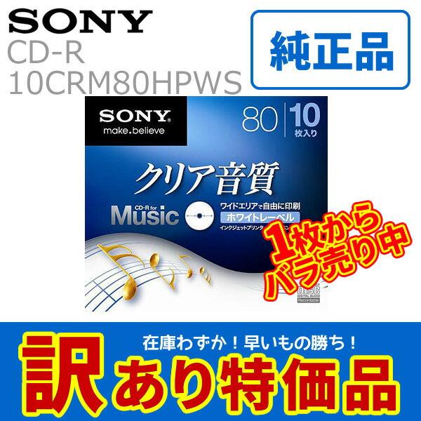 【訳あり特価】SONY ソニー 純正 20CRM80HPWS 10CRM80HPWS CD-R オーディオ 録音用 インクジェットプリンター対応 ホワイトレーベル 5mmケースタイプ 最安 激安 早いもの勝ち ばら売り [メール便]